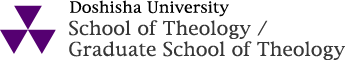 Doshisha University School of Theology / Graduate School of Theology